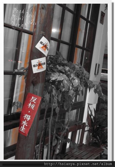 1020907阿之寶瘋茶館 (23)