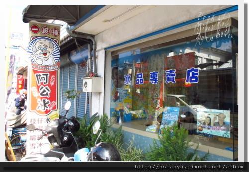 1020909阿公冰店 (1)