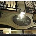 2013理想大地里拉餐廳 (6)