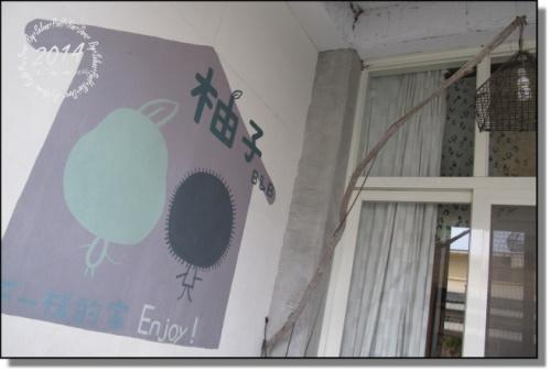 201401-柚子家