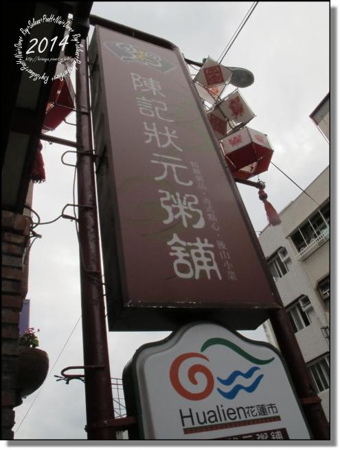 20140110-陳記狀元粥 (14)