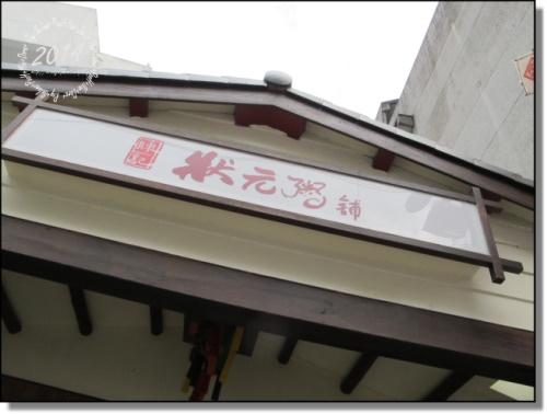 20140110-陳記狀元粥 (15)
