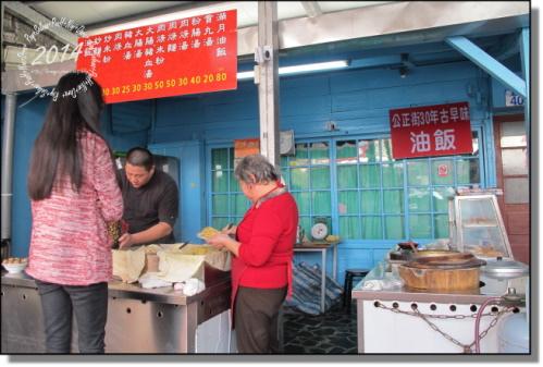 20140111公正街油飯