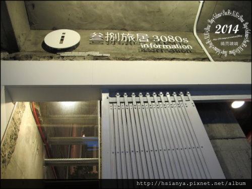 201402叁捌旅店 (1)