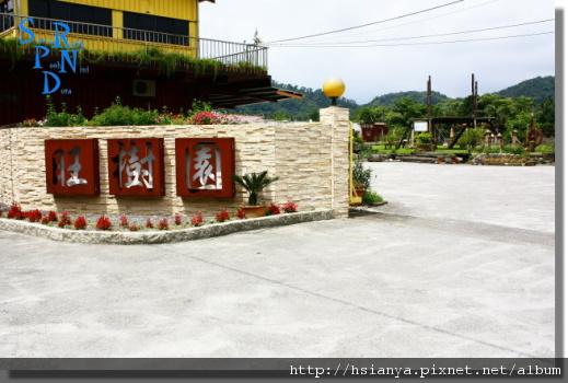 990516旺樹園休閒農場 (25).JPG