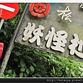 溪頭妖怪村 (7)