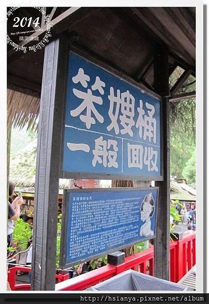 溪頭妖怪村 (18)