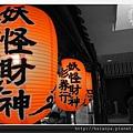 溪頭妖怪村 (43)