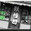 溪頭妖怪村 (52)