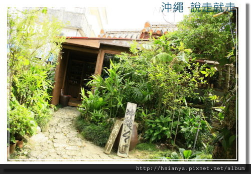 2014OKA-01琉球茶坊 (1)