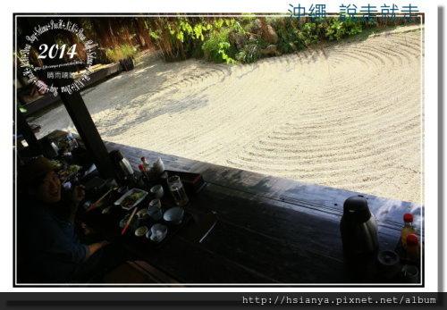 2014OKA-01琉球茶坊 (8)