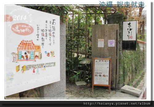 2014OKA-01琉球茶坊 (9)