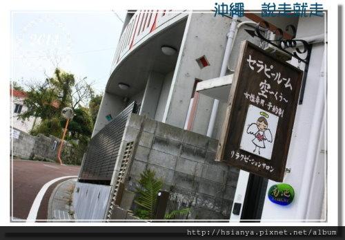 2014OKA-03街道  (21)