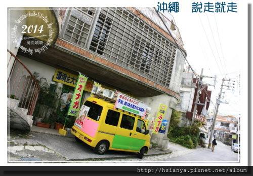 2014OKA-03街道  (23)