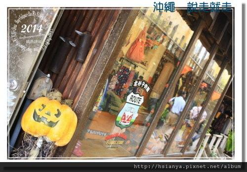 2014OKA-05美國村 (24)