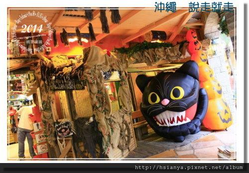 2014OKA-05美國村 (45)