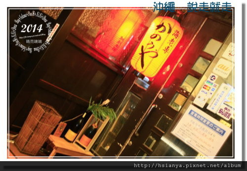 2014OKA-06居酒屋 (1)