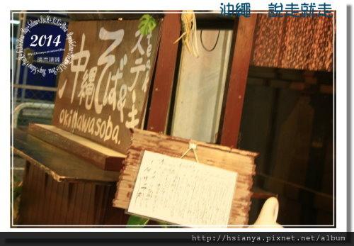 2014OKA-06居酒屋 (2)