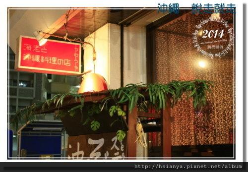 2014OKA-06居酒屋 (3)
