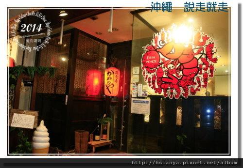 2014OKA-06居酒屋 (4)