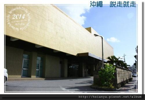 2014OKA-07太平洋飯店 (8)
