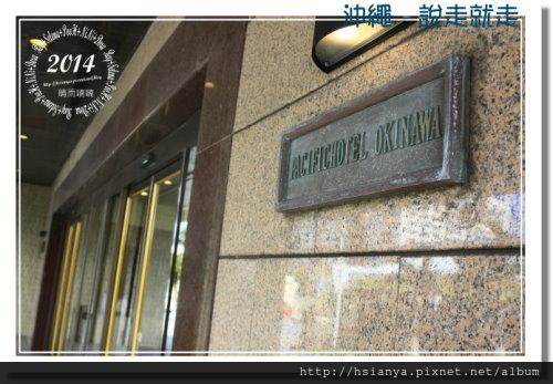 2014OKA-07太平洋飯店 (9)