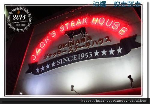 2014OKA-09傑克牛排 (1)