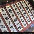 10312北投文物館 (6).JPG