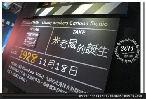 10312松菸迪士尼展 (10).JPG