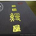 10312浪漫鰻屋 (4).JPG
