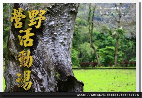 P0413-知本森林遊樂區 (9).JPG