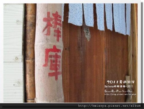 20110515四代務農 (42).JPG