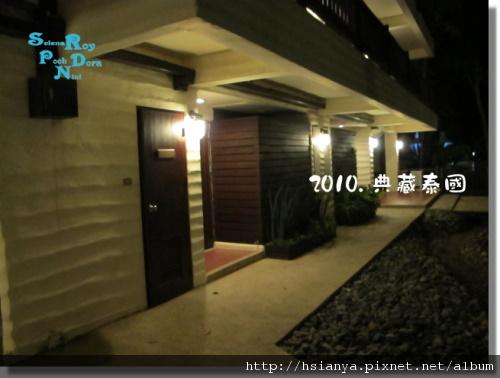 P991117-典藏莊園-晚 (2).JPG