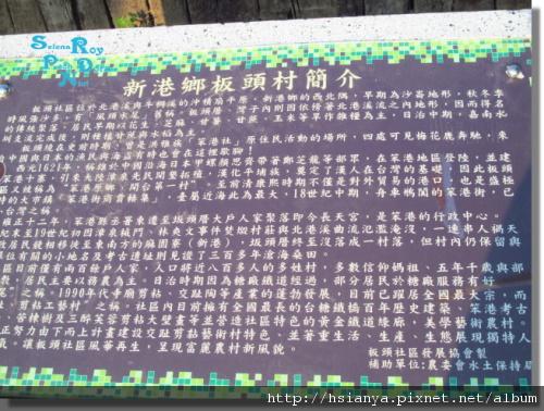 P991225板頭村-景 (27).JPG