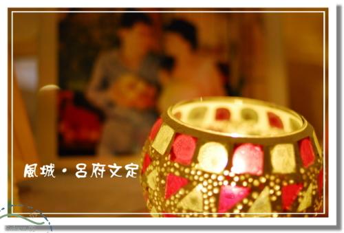 971207 呂府文定啟 (6).JPG