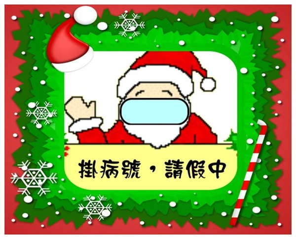 聖誕老公公.jpg