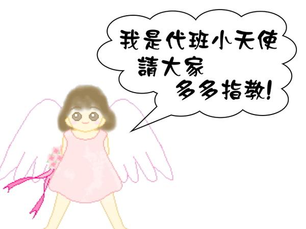 小天使.jpg