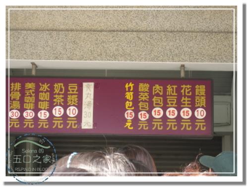980102-台東之行-東河包子