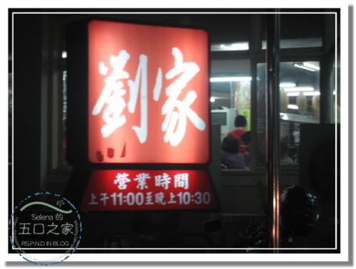 P813-劉家酸菜白肉鍋 (5).jpg