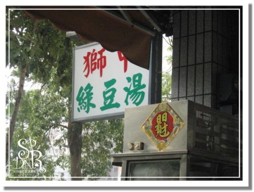 P802獅甲綠豆湯 (2).JPG