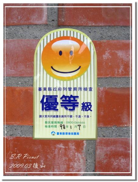 P980227-後山 (104).jpg