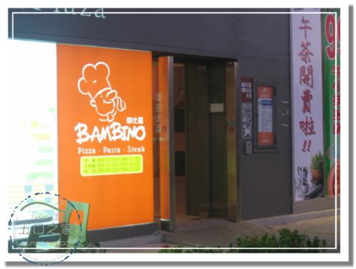 P802 班比諾義大利餐廳 (5).jpg