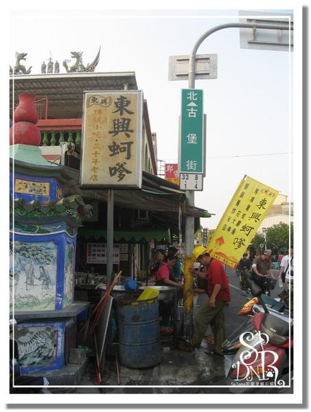 P600東興蚵嗲 (2).jpg