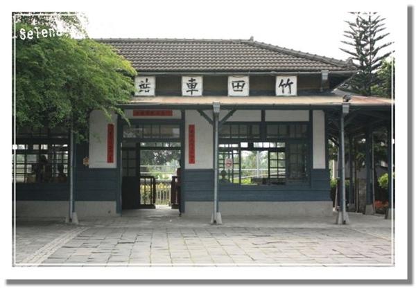 P911 竹田車站 (6).JPG