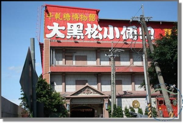 大黑松小倆口博物館 (1).jpg