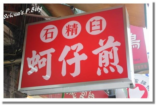 P600 國華街小吃 (2).JPG