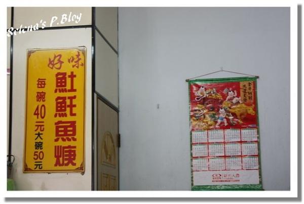 P600 國華街小吃 (12).JPG
