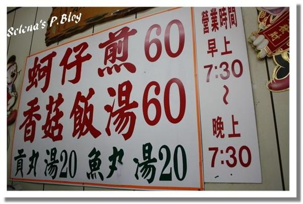 P600 國華街小吃 (15).JPG