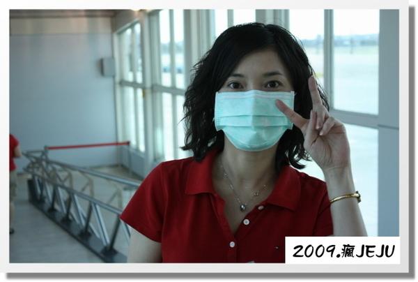 2009瘋濟洲-出發 (17).JPG