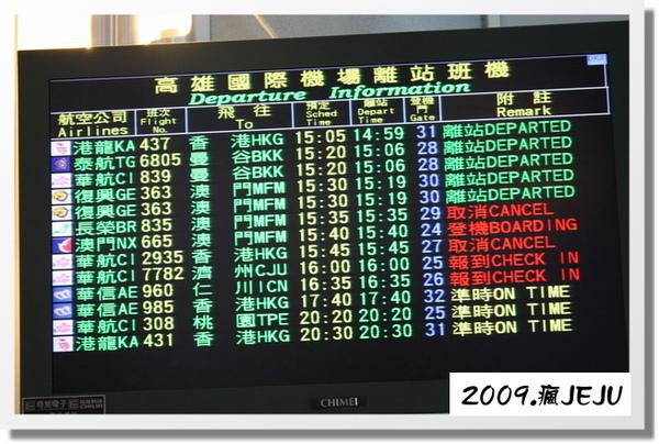 2009瘋濟洲-出發 (16).JPG